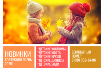 Новая коллекция сезона ОСЕНЬ-2020!